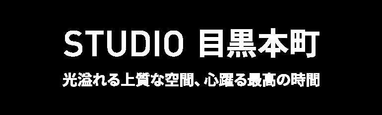 スタジオRELUXIA目黒 RELUXIA STUDIO